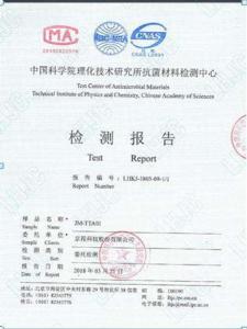 TTA取得中國科學院抗菌報告1