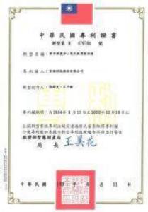 TTA取得多國專利14