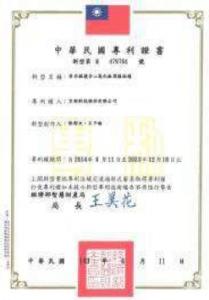 TTA取得多國專利19