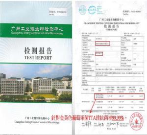 TTA取得廣州工業微生物檢測中心測試報告1