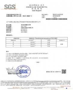 SGS    綠 膿桿菌 測試報告