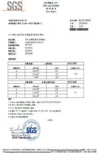 SGS 大腸桿菌-測試報告